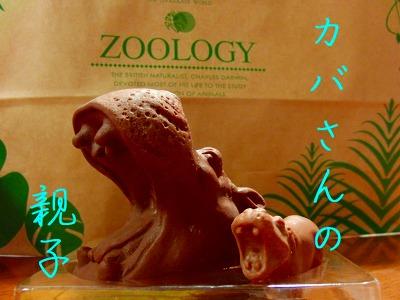 ZOOLOGYのチョコ2