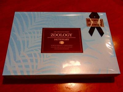 ZOOLOGYのチョコ11