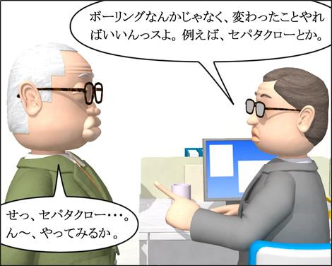 3Dキャラ4コマ漫画1006072