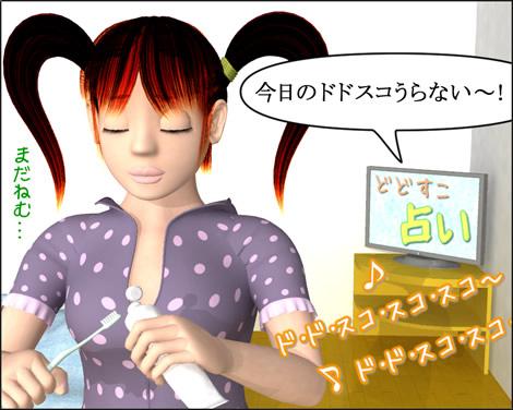 3Dキャラ4コマ漫画1007042