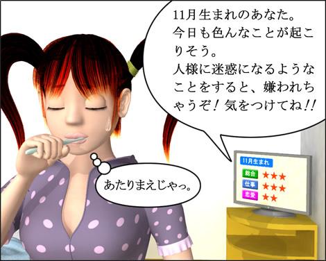 3Dキャラ4コマ漫画1007043