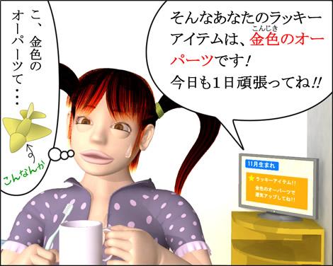 3Dキャラ4コマ漫画1007044