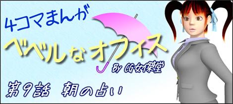 4コマ漫画(3D)タイトル9