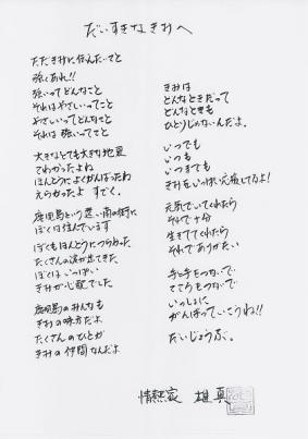 縺�縺・☆縺阪↑縺阪∩縺クweb逕ィ_convert_20110510223646