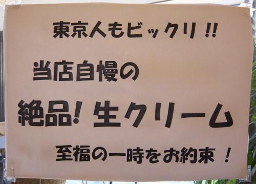 東京人もビックリ!!