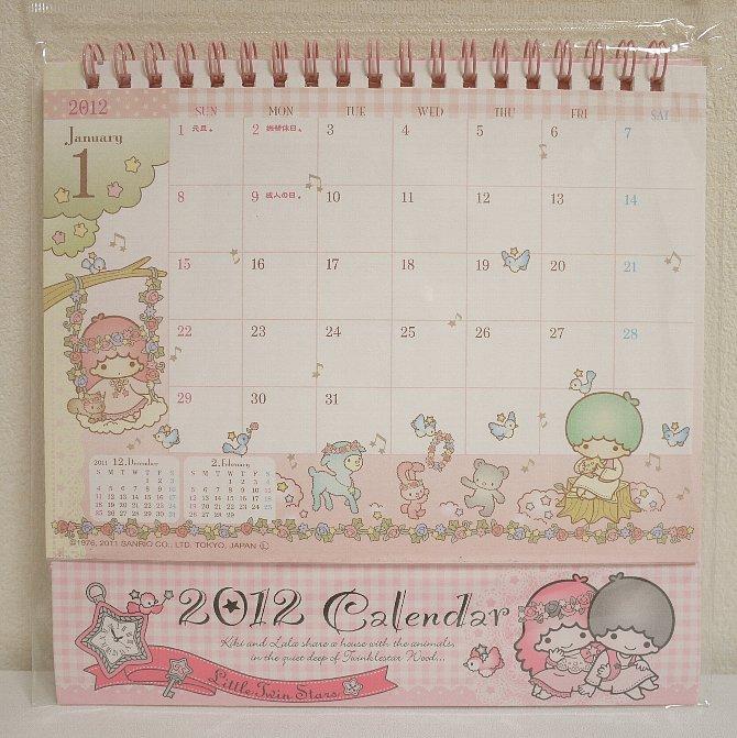 キキララカレンダー