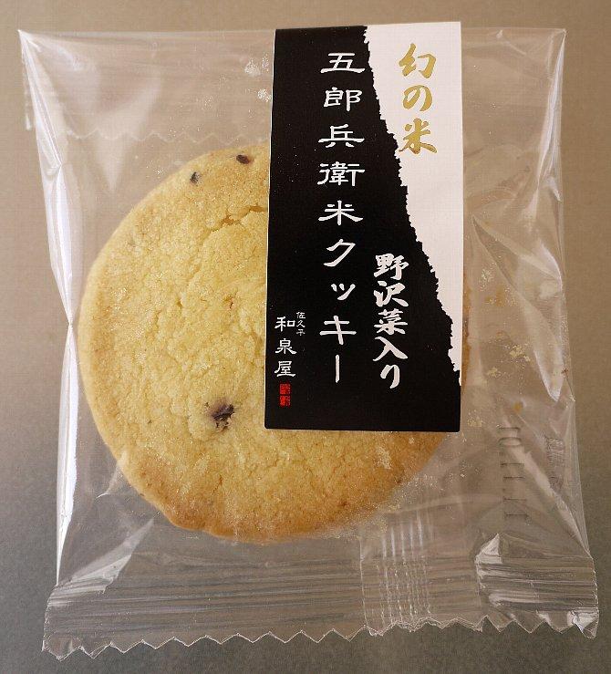 五郎兵衛米クッキー