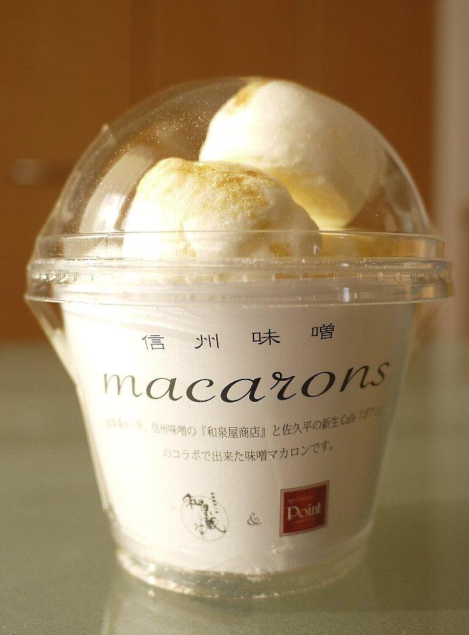 味噌マカロン