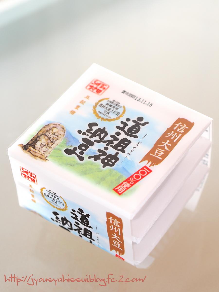 道祖神納豆