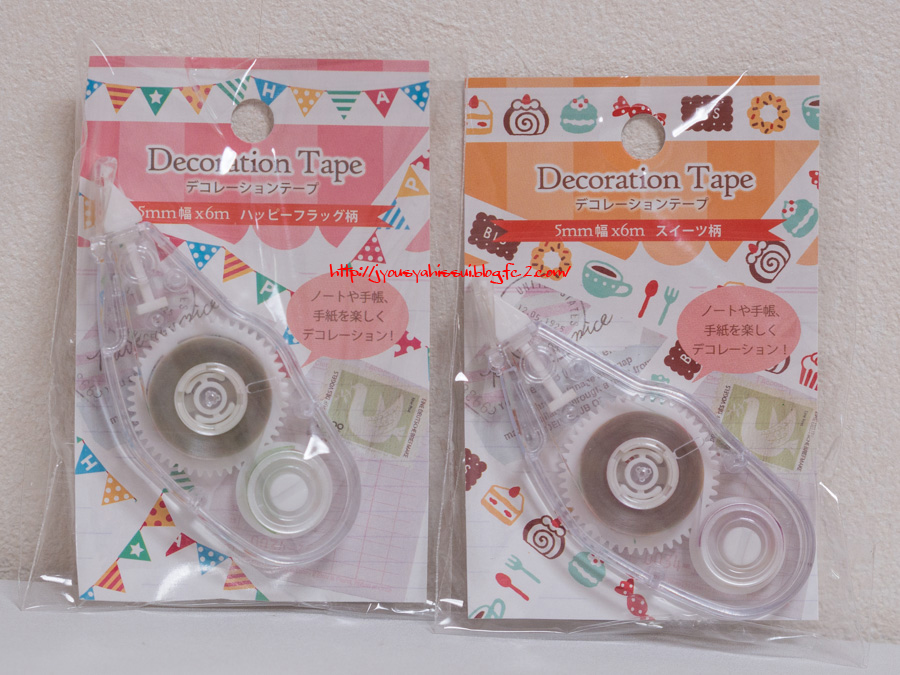 デコレーションテープ