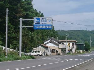 国道の標識
