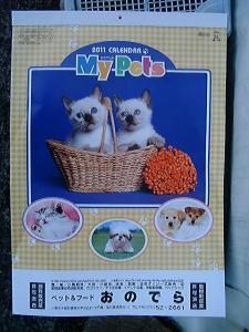 ペット&フードおのでら、2011年ペットカレンダー