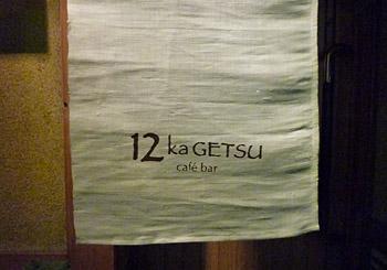 12kaketau_2