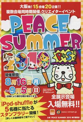 PEACE SUMMER2010-1