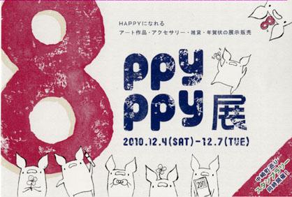 ブログ8PPY02