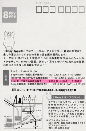 ブログ8PPY01