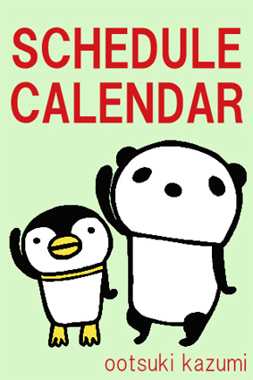 ブログカレンダー01