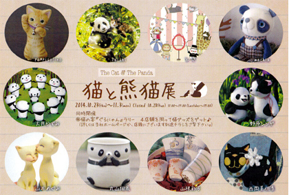 ブログ猫と熊猫展201410-1