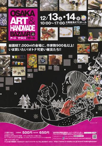 ブログアート&てづくりバザール201412