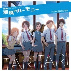 TVアニメ TARI TARI キャラクターソングアルバム 空盤~見上げたり、はばたいたり~