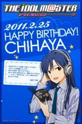 kabe_chihaya640x960.jpg