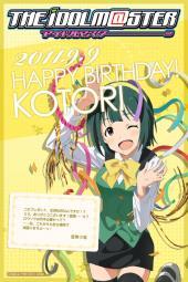 kabe_kotori640x960.jpg