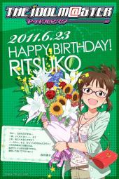 kabe_ritsuko640x960.jpg