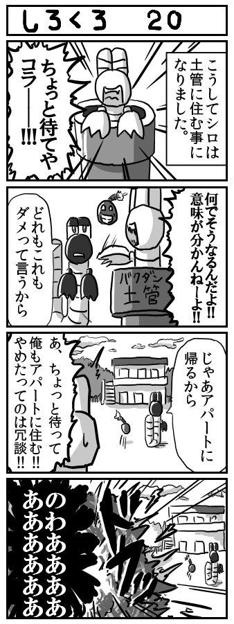 sirokuro0020.jpg