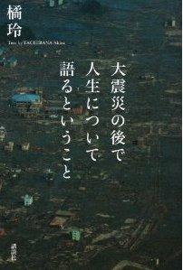 大震災の後で人生を