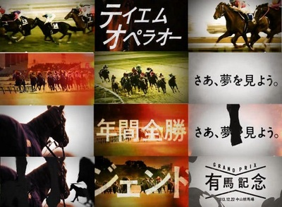2013有馬記念CMブ
