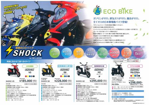 電動バイク01
