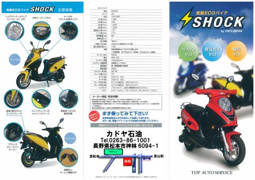 電動バイク02