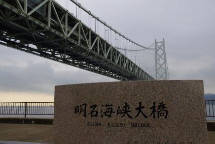 明石海峡大橋の根元