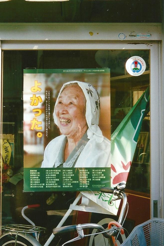 1大阪ー鹿児島(82)