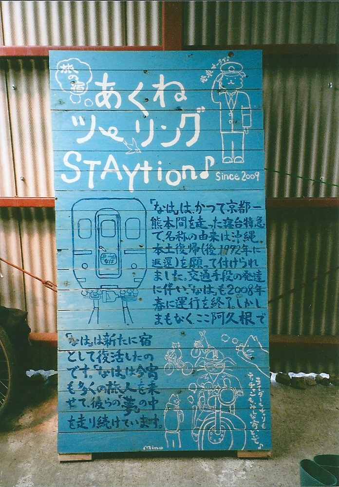与論ー九州西側 (45)