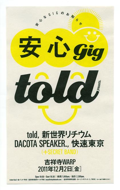 111110_安心GIG_scan