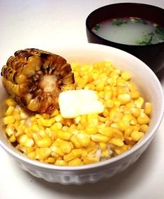 とうもろこしご飯・バター醤油味