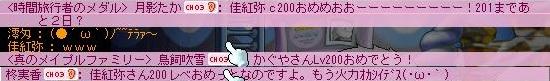 200お祝い3