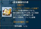 4☆装備強化の書