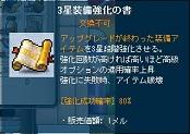 3☆装備強化の書