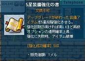 5☆装備強化の書