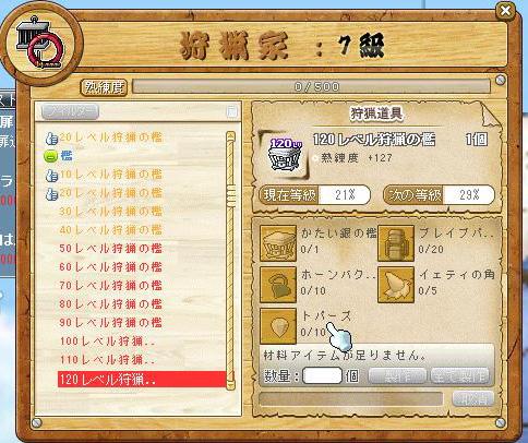 Maple110810_221930.jpg