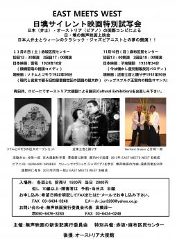 East meets West Tokyo