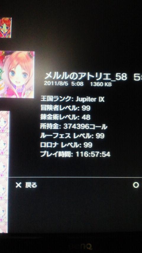 2011080505010000.jpg