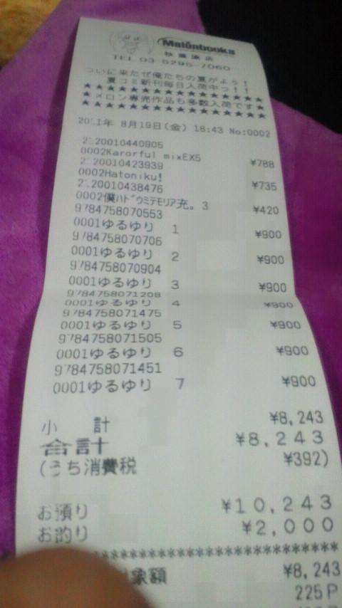2011081921190000.jpg