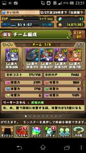 20131226 235110