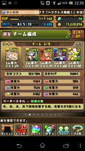 20140119 223953
