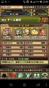20140119 224031