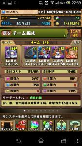 20140119 223947
