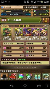 20140119 224115